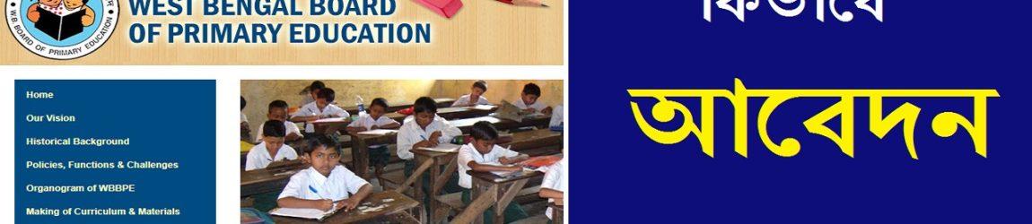 Primary tet Exam Apply