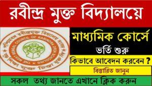 Rabindra Mukta Vidyalaya Admission 2021