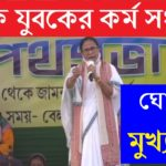 The Cm Mamata Banerjee announced the 1 lakh youth employment