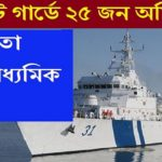 coast guard recruitment 2021