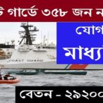 join indian coast guard