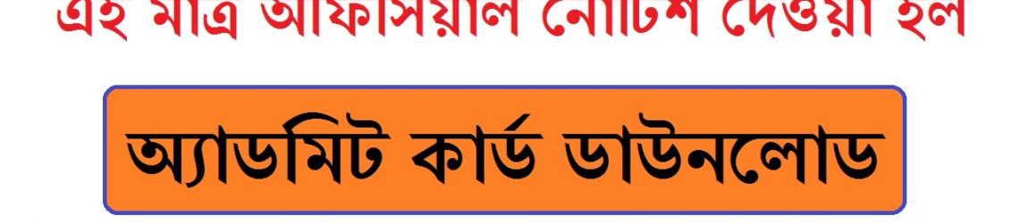 ICDS Supervisor Exam Admit Card Download 2020