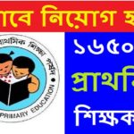 wb primary teachers recruitment process