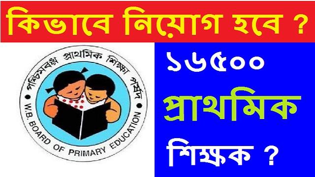 wb primary teachers recruitment process