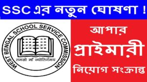 wbssc issued new notification regarding upper primary recruitment