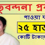 matri bandana prakalpa announced mamata banerjee