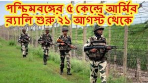 army rally in west bengal 2021