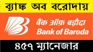 job vacancy bank of baroda