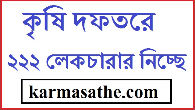 lecturer-in-agricultre-department-of-india