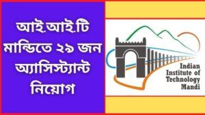 Recruitment of 29 assistants in IIT Mandi