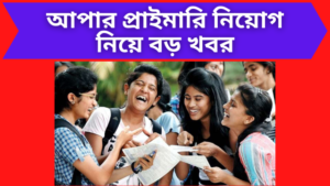 ssc seeks another-month to publish interview list of upper primary recruitment
