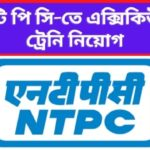 Recruitment of Executive trainee in NTPC
