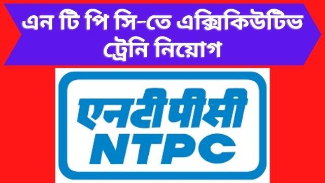 Recruitment of Executive trainee in NTPC