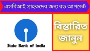 SBI customers can change their branches from home