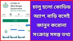 Wb government Launched the covid app