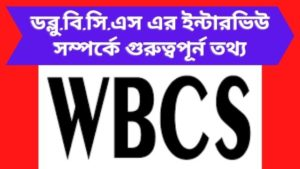 WBCS Interview 2021