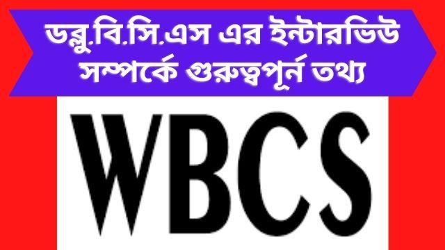 WBCS Interview 2021