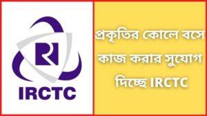 IRCTC job opportunity