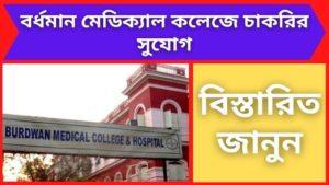 Job opportunities in Burdwan Medical College