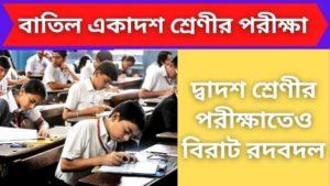 cancelled class 11 exams