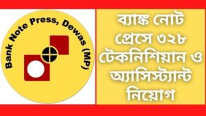 328 Technician Assistant in Banknote Press