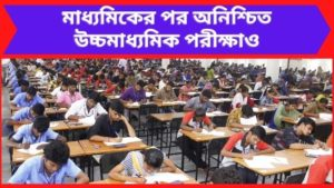 Uncertainty higher secondary examinations after secondary
