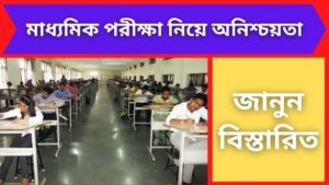 Uncertainty about wb secondary exam