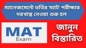 Applications for MAT examination for admission in Management course have started