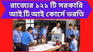Admission opend in 121 government ITI courses in west bengal