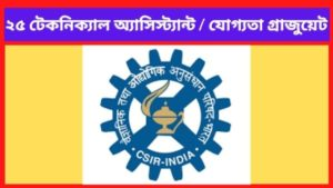 recruitment notice of 25 technical assistant