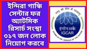 Recruitment of 317 people in The Indira Gandhi Center for Atomic Research