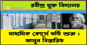 Admission Open The West Bengal Council Of Rabindra Open Schooling