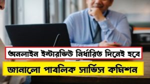 online interview will be held on the scheduled date PSC said