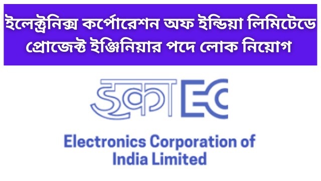 Recruitment of Project Engineer of Electronics Corporation of India Limited