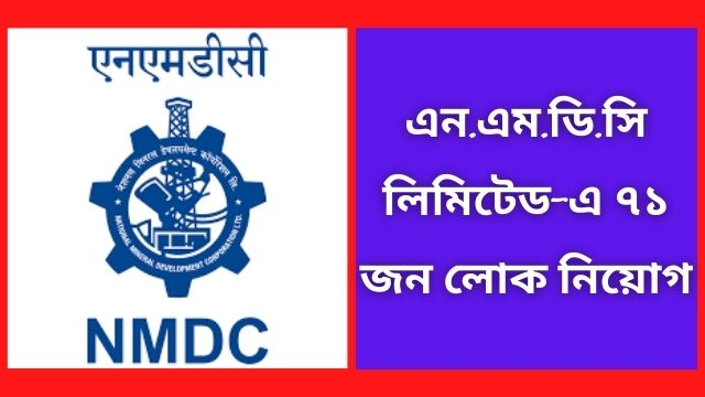 Recruitment of 71 persons in NMDC Limited