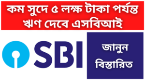 SBI will provide loans up to Rs 5 lakh at low interest