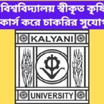 Job opportunities by doing recognized agricultural science course at Kalyani University