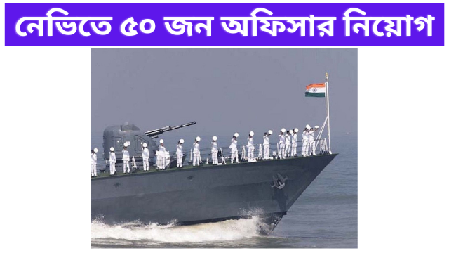 Recruitment of 50 officers in the Navy