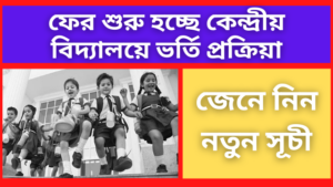 The admission process in the central school is starting