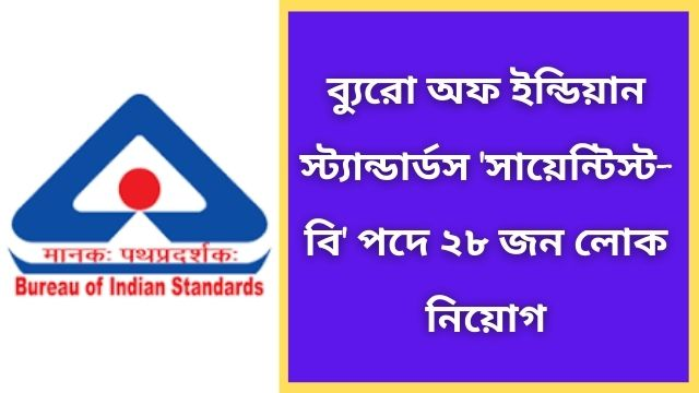 Bureau of Indian Standards Recruitment 26 people to the post of 'Scientist-B'