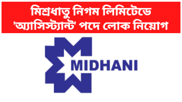 Recruitment of 'Assistant' in Mixed Metal Corporation Limited