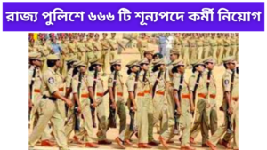 Recruitment of 666 vacant posts in the State Police