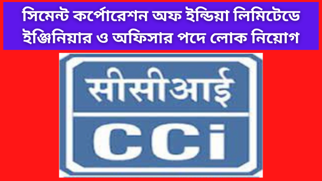 Recruitment of Engineer and Officer in Cement Corporation of India Limited