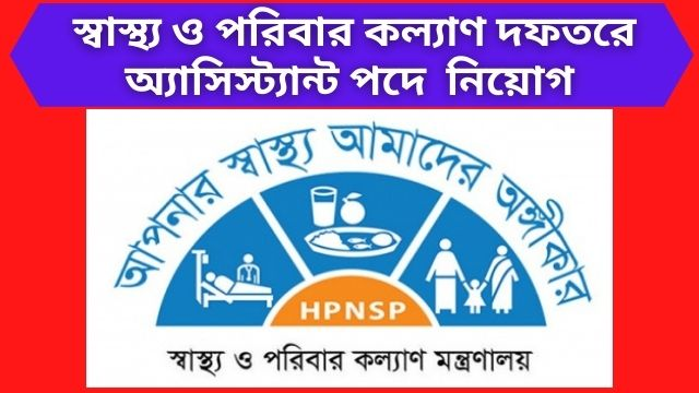 Recruitment to the post of Assistant in the Department of Health and Family Welfare