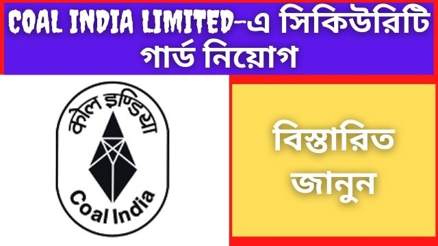 recruitment of Security Guard at Coal India Limited