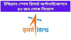 Recruitment in Indian Space Research Organization