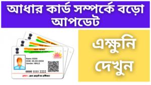 Big update about Aadhaar card