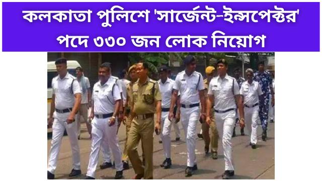 Recruitment In Calcutta Police