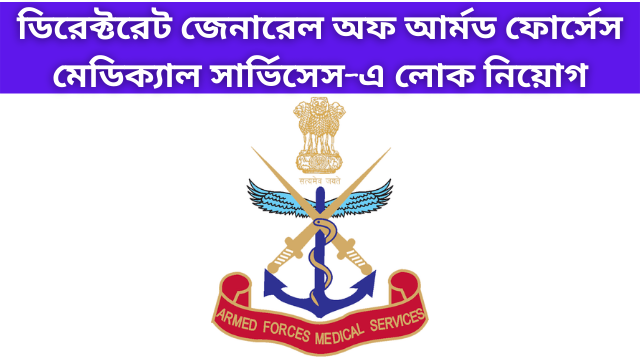 Recruitment in Directorate General of Armed Forces Medical Services