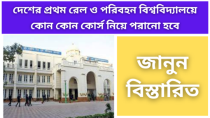 Admission for various courses in national rail and transportation institute
